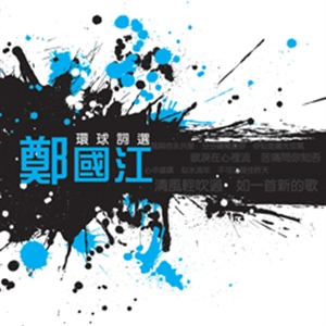 VA : 環球詞選 - 鄭國江 (CD)