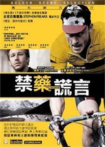PROGRAM ,THE 禁藥謊言 (DVD)