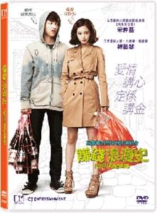 賺錢浪漫史 PENNY PINCHERS (DVD)