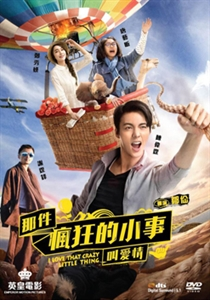 那件瘋狂的小事叫愛情 I LOVE THAT CRAZY LITTLE THING (DVD)
