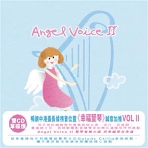 VA : ANGEL VOICE II - 幸福豎琴 II (2CD)