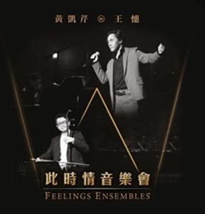 黃凱芹 X 王憓 : 此時情音樂會 (2CD)