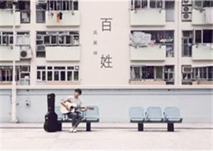 吳業坤 : 百姓 (CD)