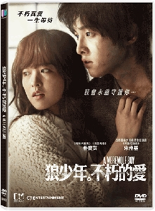 狼少年 : 不朽的愛 A WEREWOLF BOY (DVD)