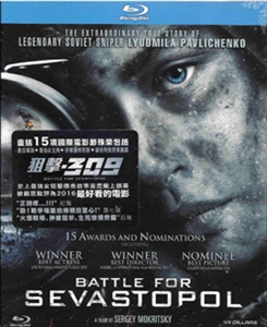 BATTLE FOR SEVASTOPOL 狙擊.309 (BRDVD)