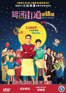 銀河街道搞搞搞 GALAXY TURNPIKE (DVD)