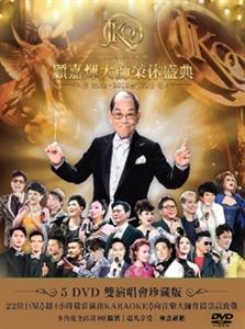 VA : 顧嘉煇大師榮休盛典雙演唱會 (5DVD)