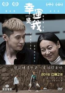 幸運是我 HAPPINESS (DVD)