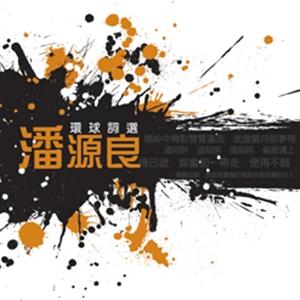 VA : 環球詞選 - 潘源良 (CD)