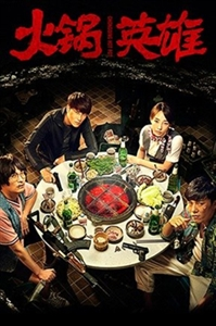 火鍋英雄 CHONGQING HOT POT (DVD)
