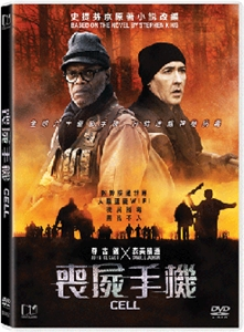 CELL (2016) 喪屍手機 (DVD)