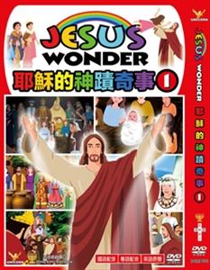 JESUS WONDER 1 耶穌的神蹟奇事 (聖經動畫) VOL.1 (DVD)