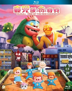 麥兜.飯寶奇兵 (禮品版) MCDULL.RISE OF THE RICE COOKER (BRDVD)