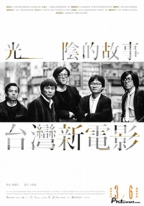 光陰的故事 - 台灣新電影 FLOWERS OF TAIPEI - TAIWAN NEW CINEMA (DVD)