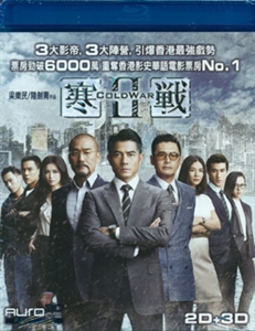 寒戰2 COLD WAR 2 (2D+3DBRDVD)