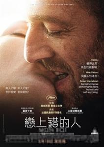MON ROI 戀上錯的人 (DVD)