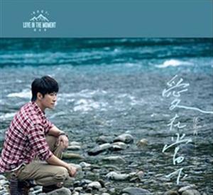 邰正宵 : 愛在當下 (CD)