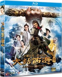 大話西遊叁 A CHINESE ODYSSEY PART 3 (BRDVD)