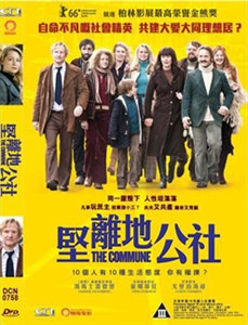 COMMUNE ,THE 堅離地公社 (DVD)