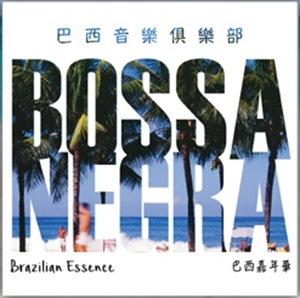 巴西音樂俱樂部 BOSSA NEGRA : BRAZILIAN ESSENCE (CD)