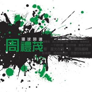 VA : 環球詞選 - 周禮茂 (CD)