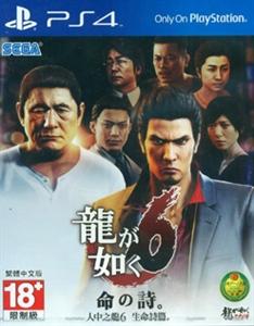 PS4 人中之龍6 生命詩篇 (繁體中文版) (ASI) (3)
